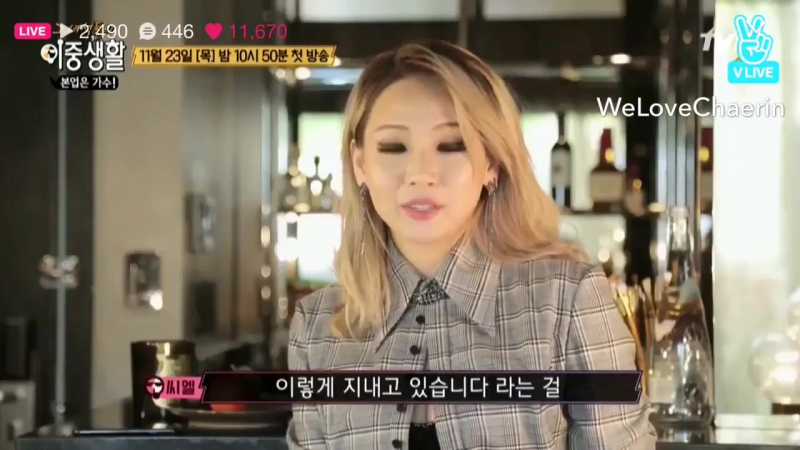 [PREVIEW] CL — tvN 'Double Life'.