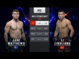 UFC 221 Jake Matthews vs Li Jingliang