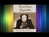Пропавшая грамота. Александр Калягин исполняет повесть Н.В. Гоголя (1974)