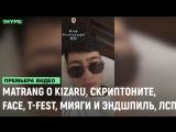 Матранг о Kizaru, Face, Cкриптоните, T-Fest, Мияги и Эндшпиль, ЛСП [Рифмы и Панчи]