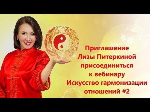 Приглашение Лизы Питеркиной присоединиться к вебинару Искусство гармонизации отношений 2