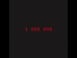 Егор Крид - 1 000 000
