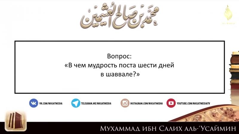 Мудрость поста в шаввале - шейх аль-'Усаймин ᴴᴰ