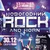 30.12 - Новогодний ROCK аnd HORN в ВИКИНГе