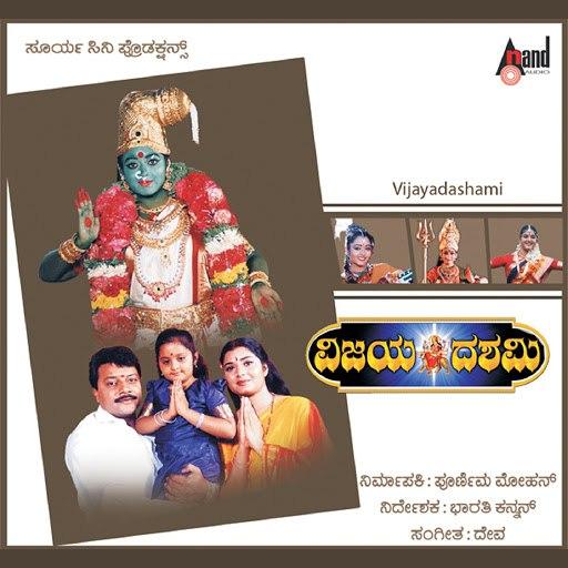 Deva альбом Vijayadashami