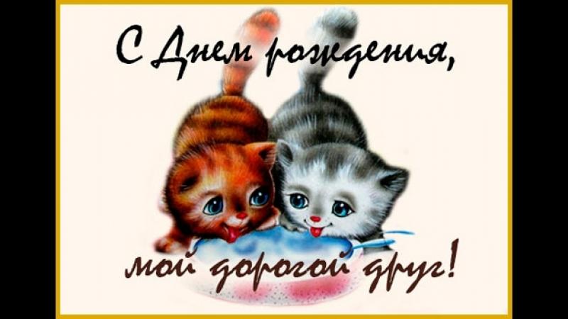 С днем рождения мой любимый друг))
