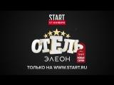 Отель Элеон - 3 сезон. (17 ноября на START.RU).