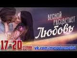Весной расцветает любовь / 2014 (мелодрама). 17-20 серии из 20