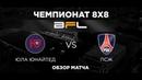 • Чемпионат BFL 8х8 • Юла Юнайтед - ПСЖ • Обзор матча