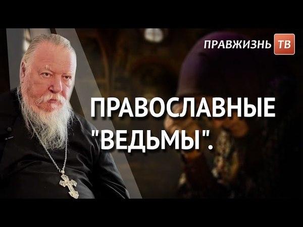 Православные ведьмы. Смотрите на ☦Правжизнь ТВ.