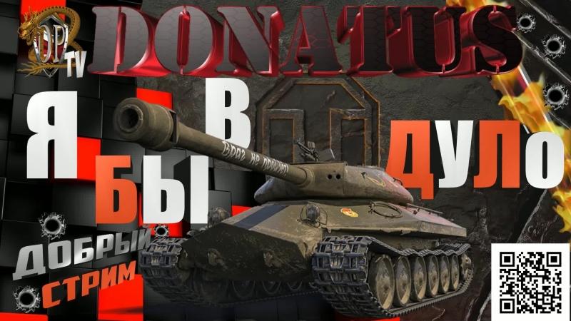 Я Бы В Дуло... р.3 (World of Tanks عالم الدبابات)