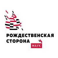 Логотип РОЖДЕСТВЕНСКАЯ СТОРОНА МАУК