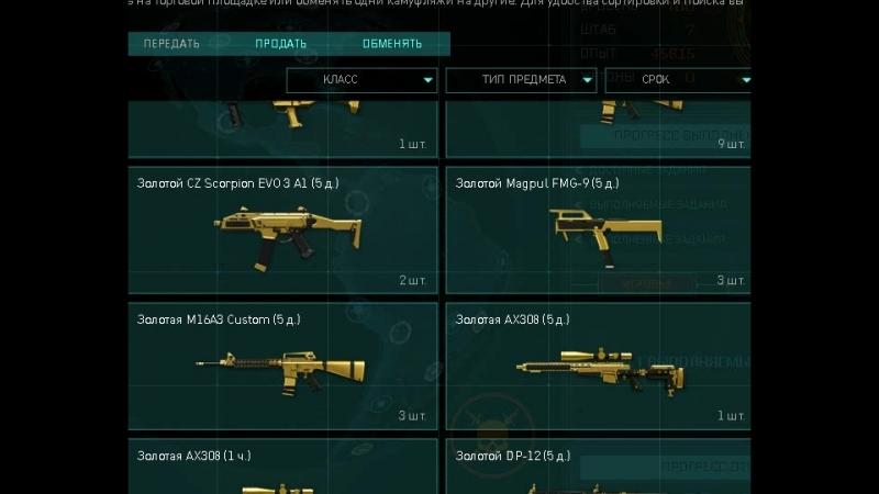 Мой золотой инвентарь в абсолютной власти набил уже на всех серверах всё золото.Вот что осталось.