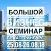 Большой бизнес семинар в Екатеринбурге