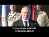 Историческое заявление Путина о выводе российской армии из Сирии