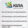Бухгалтерские услуги Новосибирск