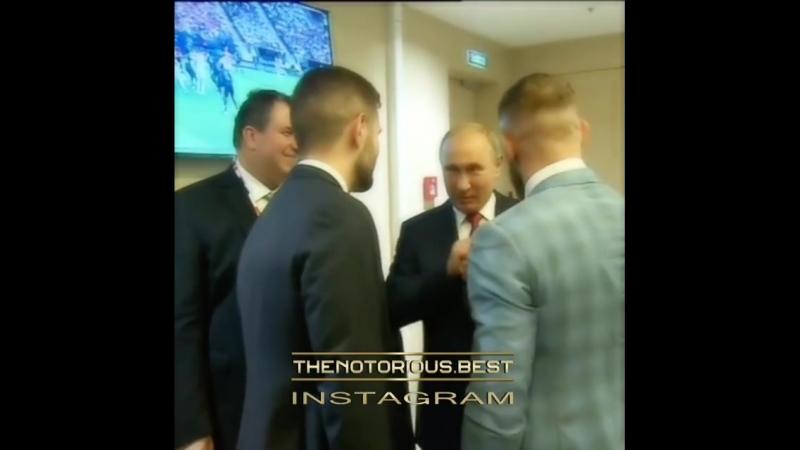 Встреча Конора МакГрегора с Владимиром П.