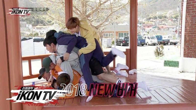 IKON '자체제작 iKON TV' EP 6 3 @ YT версия