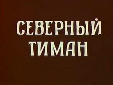 1976г Северный Тиман. Видовой Док. фильм СССР.