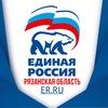 «Единая Россия» Рязанская область