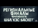 Промо-ролик региональных финалов Чемпионата ШБЛ