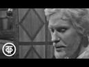 Белая перчатка . Серия 1 по произведению Майна Рида в постановке Михаила Григорьева (1968)