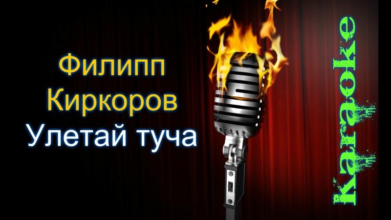 Филипп Киркоров Улетай туча караоке