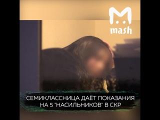 Семиклассница даёт показания на 5 насильников в СК (Лилия Креча)