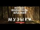 MiyaGi Эндшпиль Элджей - Музыка (fan-video) (Паблик Чисто Рэп VK)