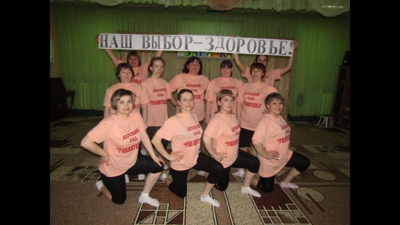 Акция Областная зарядка от детского сада Рябинушка