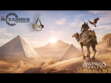 Оффлайн активация ASSASSIN'S CREED: ORIGINS - GOLD EDITION