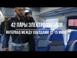 Московская дирекция скоростного сообщения. 3 года работы на благо пассажиров.