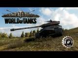 ? World of Tanks: Обновление 1.0 - Стрим #7. Руки помнят