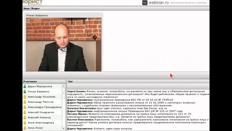 Третьи лица в обязательстве. Безопасные способы осложнения субъектного состава в практике ВАС РФ (03.06.2011)
