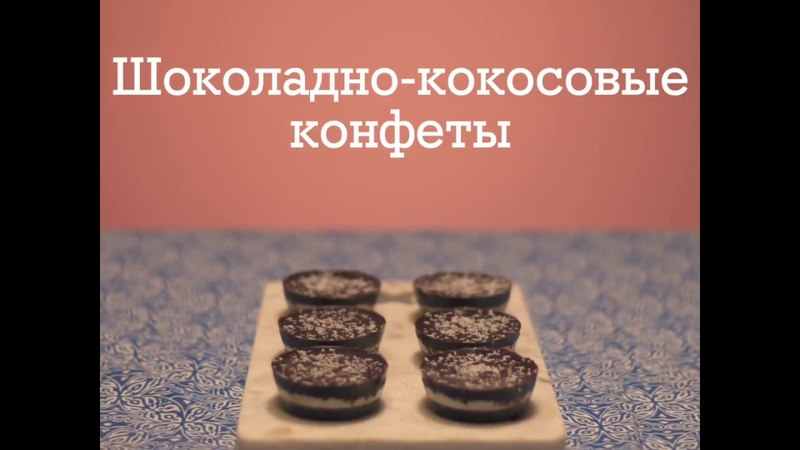 Рецепт шоколадно кокосовых конфет
