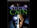 Воспитание Каина Воскрешение Каина Raising Cain 1992 Михалёв