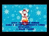 Центр социальной помощи семье и детям поздравляет всех с наступающим Новым годом