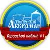 Типичный Аккерман   Белгород-Днестровский