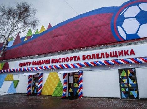 В Ростове открылся центр выдачи паспортов болельщиков к ЧМ-2018