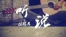 舍不得分享的一首歌/单曲循环《听说》——丛铭君『听说你也曾问起我』【21