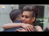 Нур и Йигит - Я буду всегда с тобой (Наргиз)