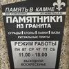 Памятники Инта.