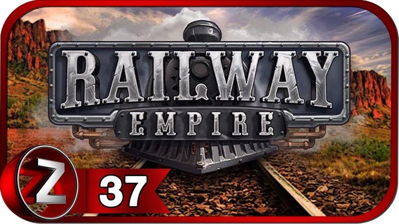 Railway Empire Прохождение на русском 37 - И снова провал! (СЦЕНАРИЙ) [FullHD|PC]