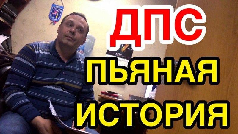 ДПС. Откровенный разговор с бывшим полицейским о его пьяной истории. Воронеж