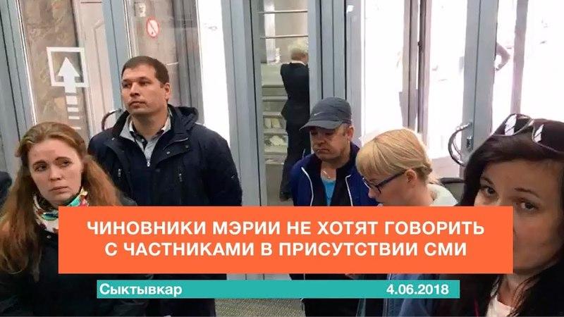 Чиновники мэрии Сыктывкара не хотят говорить с частниками в присутствии СМИ