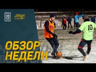 Обзор недели - Четвертый выпуск   Зимний Чемпионат   НФЛ 2018