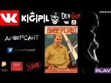 VK KGPL Фильм - Диверсант