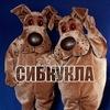 Ростовые Сибкуклы г. Москва (ООО Сибкукла)