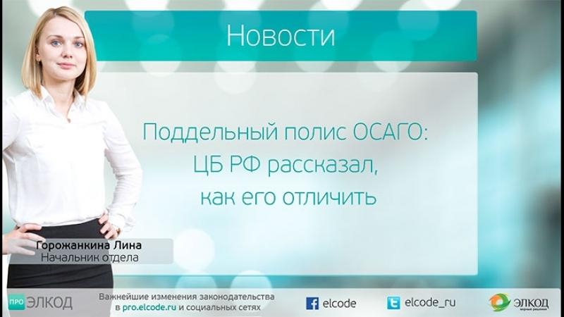 Поддельный полис ОСАГО ЦБ РФ рассказал как его отличить смотреть онлайн без регистрации