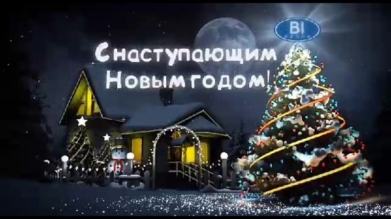 🎄От всей души поздравляю вас с наступающим Новым годом. Пусть наступающий год будет для вас удачным. Желаю океан любви, море эмо